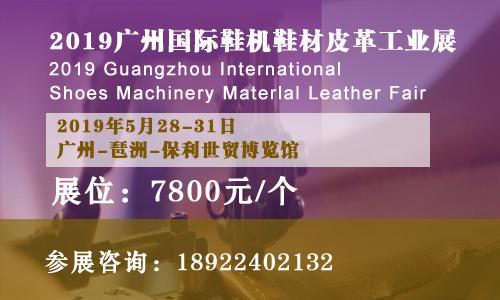 4天展期7800元即可参展2019广州国际鞋机鞋材皮革工业展