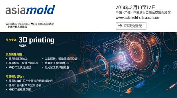 广州国际模具展亚洲3D打印专区强势回归汇聚知名3D打印企业