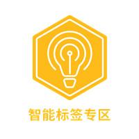 """2019亚洲国际标签印刷展览会""""智能标签专区""""将升级呈现"""