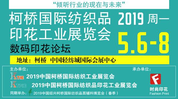 聚焦行业领先话题,2019中国柯桥国际数码印花论坛最新议程嘉