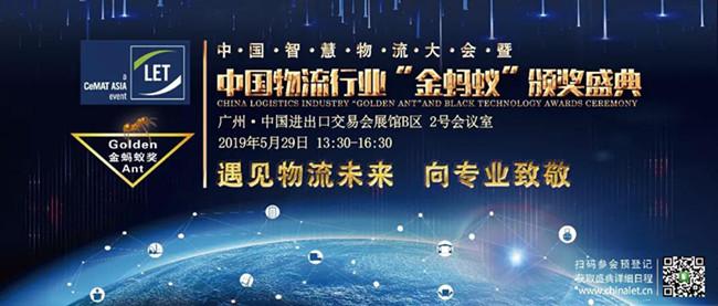 2019第四届中国智慧物流大会