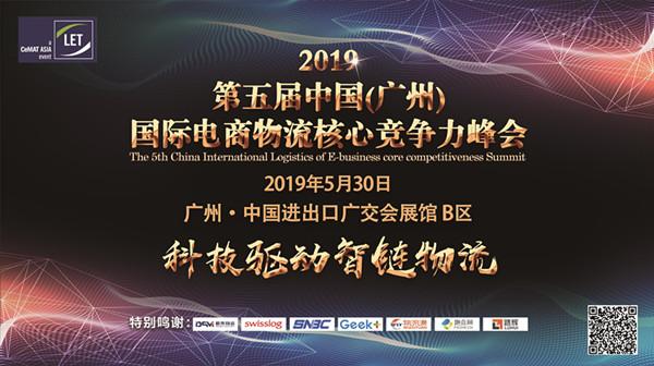2019第五届中国(广州)国际电商物流核心竞争力峰会