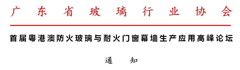首届粤港澳防火玻璃与耐火门窗幕墙生产应用高峰论坛