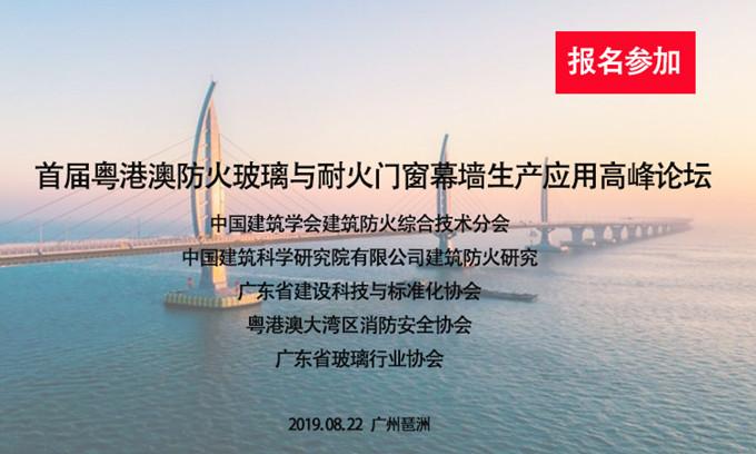 广州举行粤港澳防火玻璃与耐火门窗幕墙生产应用高峰论坛