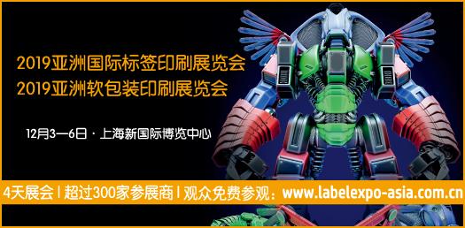 10大理由告诉您,为何现场参观Labelexpo Asia
