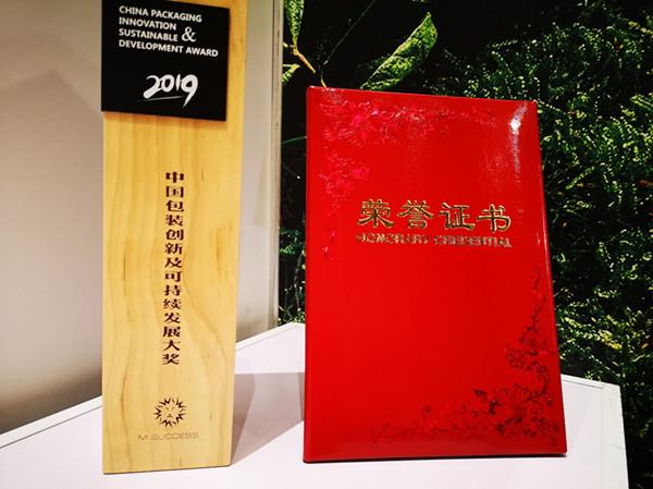 芬欧蓝泰ForestFilm荣获包装创新及可持续发展大奖