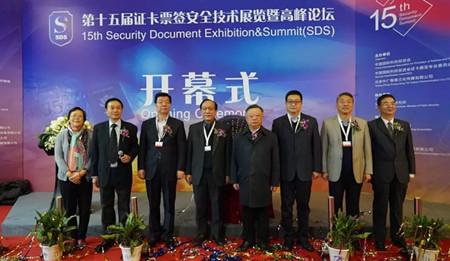 第十五届SDS于北京国家会议中心落幕