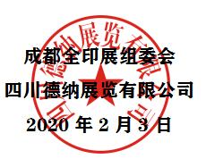 2020德纳·2020德纳·成都全印展延期举办通知