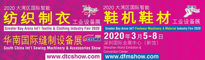 大湾区国际智能纺织制衣/鞋机鞋材、华南缝制设备展