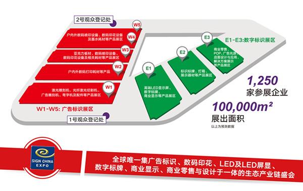SIGN CHINA 9月不变,全球黄金商机一站捕获!