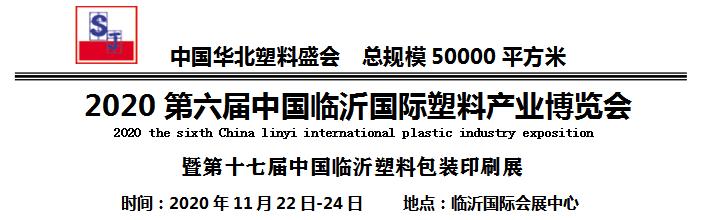 2020第六届中国临沂国际塑料产业博览会