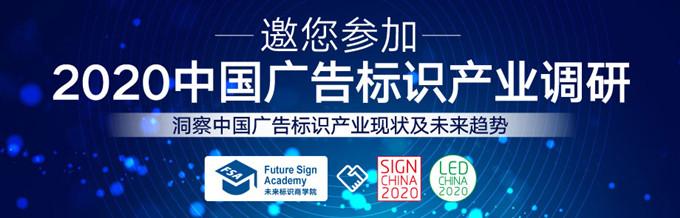 2020年度广告标识产业调研报告等待您领取!