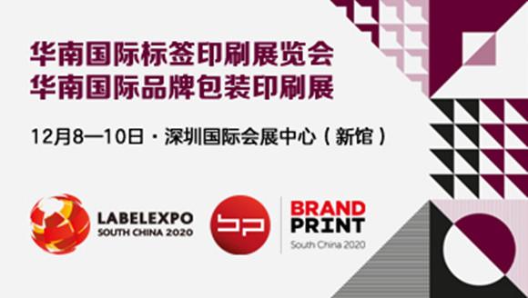 全球标签印刷系列展览会
