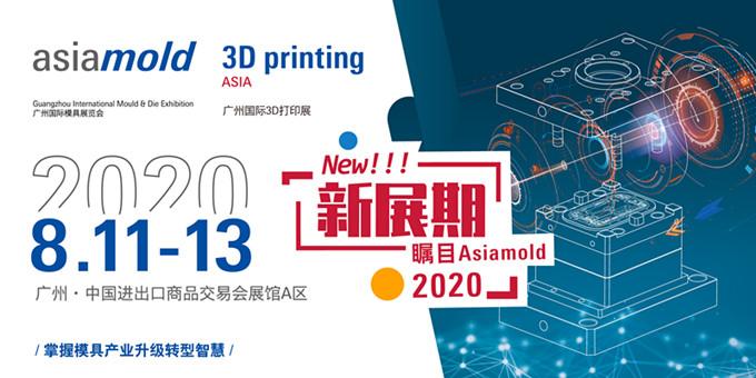 2020年广州国际工业自动化技览会