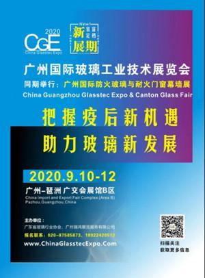 @玻璃同仁们,定了!2020广州国际玻璃展9月10-12日约