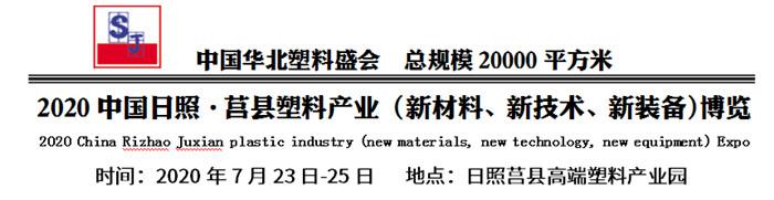 2020中国日照·莒县塑料产业(新材料、新技术、新装备)博览