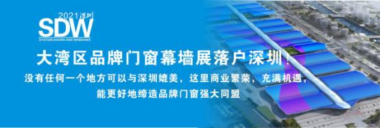 2021大湾区深圳国际系统门窗幕墙博览会