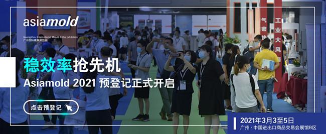 2021年Asiamold蓄势待发揭示行业趋势新动向