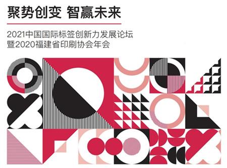 2021中国国际标签创新力发展论坛