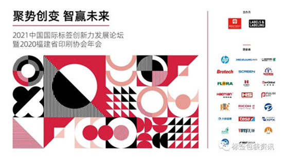 2020福建省印刷协会年会在厦门成功举办!