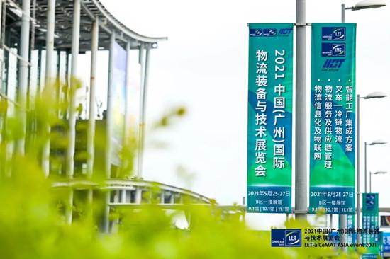 2021中国(广州)国际物流装备与技术展览会圆满落下帷幕!
