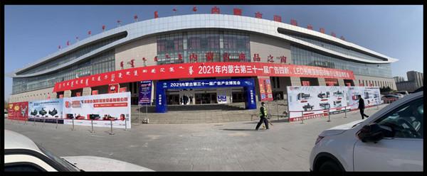 2021内蒙古第三十二届广告产业博览会