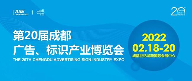 2022德纳·第20届成都广告标识产业博览会