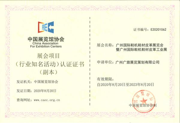 2022广州国际鞋机鞋材皮革工业展览会
