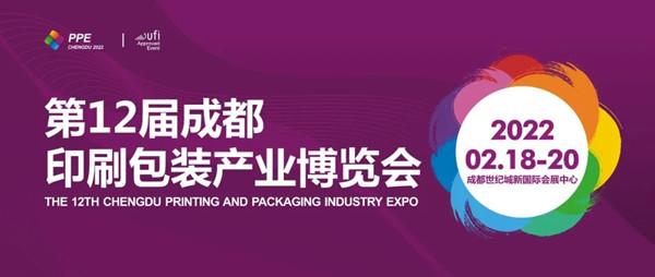 提档至2月18-20日│西部印包行业开年首展助您赢战2022