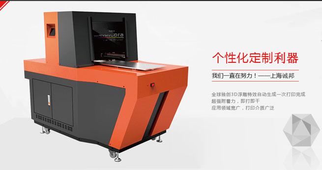 浮雕打印机