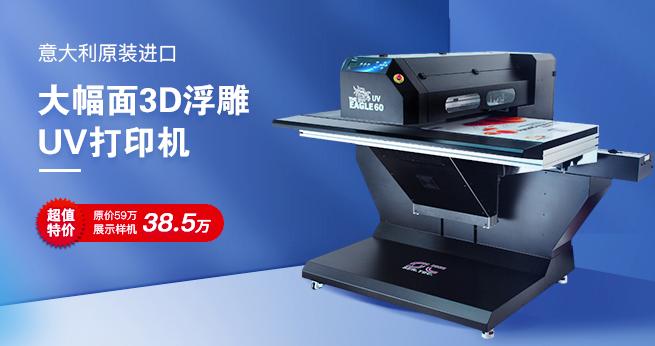 3D浮雕打印机