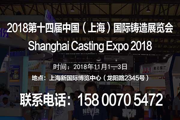 【官网发布】2018第十四届中国(上海)国际铸造展览会