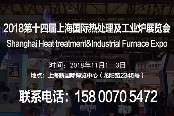 【官网发布】2018第十四届上海国际热处理及工业炉展览会