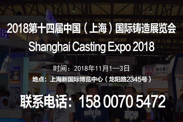 上海铸造展|国际铸造博览会|2018第十四届中国(上海)国际