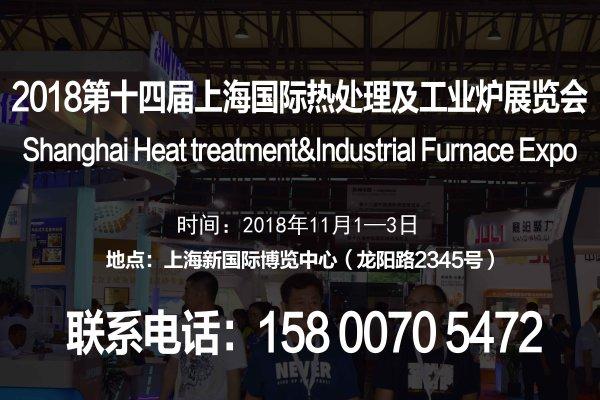 上海热处理展|上海工业炉展|2018第十四届上海国际热处理及
