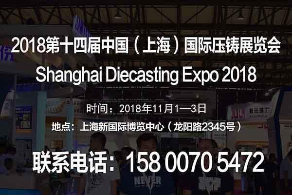 上海压铸展|国际压铸博览会|2018第十四届中国(上海)国际