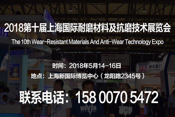 【官网发布】2018第十届上海国际耐磨材料及抗磨技术展览会