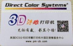 3D浮雕名片打印 高端名片定制 商务名片定制