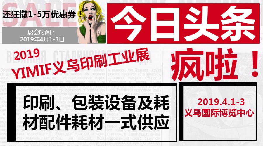 杭州新创办公设备有限公司邀您共聚2019义乌印刷展