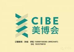 2019第53届中国广州美博会、时间地点