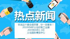 浙江涛兴智能设备科技有限公司邀您共聚2019义乌印刷展