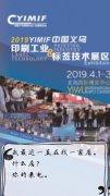 杭州左格科技有限公司邀您共聚2019义乌印刷工业展