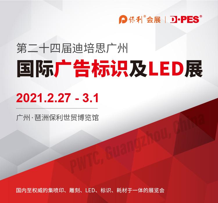 第24届广州迪培思国际广告标识及LED展