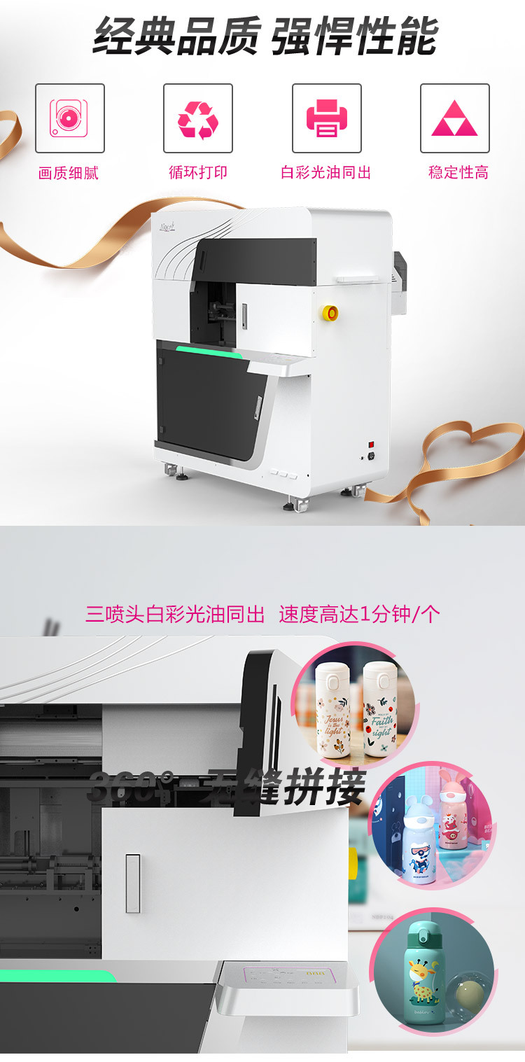 360度全幅面圆柱体uv打印机