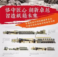 """鼎龙三""""剑""""齐发,扬威2018上海全球瓦楞彩盒印刷包装展"""