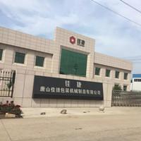 唐山佳捷与您相约上海国家会展中心,带您领略印后领域别样魅力!