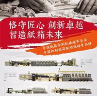 剑指瓦楞彩盒,数字印刷包装世界大战上海总爆发