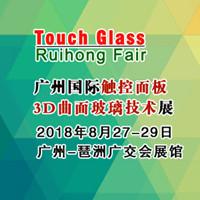 2018广州国际触控面板及3D曲面玻璃展会8月底广交会馆举行