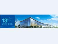 第十三届证卡票签安全技术展览会暨高峰论坛
