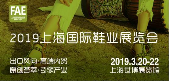 2019上海国际鞋业展览会暨上海国际流行服饰展FAE正式拉开